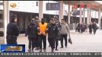 【扫黑除恶进行时】定西市有步骤推进扫黑除恶专项斗争向纵深发展 - 甘肃省广播电影电视