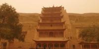 图为6月13日中午,遭沙尘暴侵袭的莫高窟暂停开放。 钟欣 摄 - 甘肃新闻