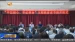 【不忘初心 牢记使命】主题教育进行时:守正创新 奋力开创新闻宣传工作新局面 - 甘肃省广播电影电视