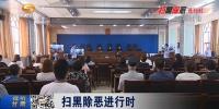 【扫黑除恶进行时】靖远县公开宣判一起涉黑涉恶案件 - 甘肃省广播电影电视