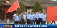 甘肃各地开展多种活动 庆祝建党98周年 - 甘肃省广播电影电视