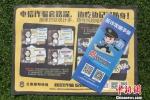 图为外卖骑手用来宣传反诈骗的手册。 赵富宁 摄 - 甘肃新闻