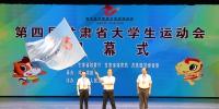 我校代表团在第四届甘肃省大学生运动会中取得优异成绩 - 兰州城市学院