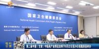 第二届中国(甘肃)中医药产业博览会将于8月22日至24日在陇西县举办 - 甘肃省广播电影电视