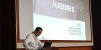 图为清华大学经济管理学院教授陈劲带来题为《从实践到智慧》的主题报告。 杨娜 摄 - 甘肃新闻