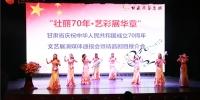 甘肃省庆祝中华人民共和国成立70周年文艺展演活动即将拉开帷幕(图) - 中国甘肃网