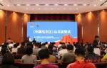 《中国马文化》丛书首发式在兰州举行 陈青出席(图) - 中国甘肃网
