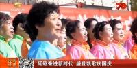 砥砺奋进新时代 盛世凯歌庆国庆 - 甘肃省广播电影电视