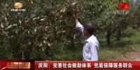 庆阳:完善社会救助体系 兜底保障服务群众 - 甘肃省广播电影电视