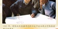 尊老敬贤 看习近平的言传身教 - 甘肃省广播电影电视