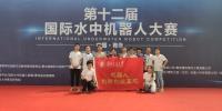 我校代表队在第十二届国际水中机器人大赛、中国大学生机械工程创新创意大赛2019智能制造大赛中取得佳绩 - 兰州交通大学