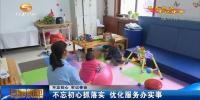 【不忘初心·牢记使命】不忘初心抓落实 优化服务办实事 - 甘肃省广播电影电视