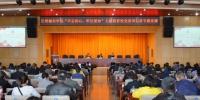 """陈晓龙讲授""""不忘初心、牢记使命""""主题教育专题党课 - 兰州城市学院"""