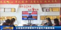 以顽强的拼搏精神开创富民兴陇新局面 - 甘肃省广播电影电视