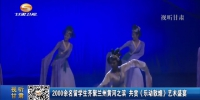 2000余名留学生齐聚兰州黄河之滨 共赏《乐动敦煌》艺术盛宴 - 甘肃省广播电影电视