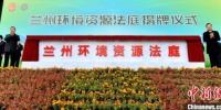 图为揭牌仪式现场。 张江山 摄 - 甘肃新闻
