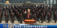 甘肃省高级人民法院举行宪法宣誓仪式 - 甘肃省广播电影电视
