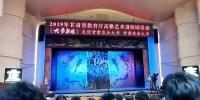 我校师生观看大型经典舞剧 《大梦敦煌》 - 甘肃农业大学