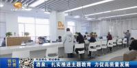 【不忘初心 牢记使命】酒泉:扎实推进主题教育 力促高质量发展 - 甘肃省广播电影电视