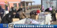 【视频】甘肃省各地积极捐助爱心物资倾力支援湖北 - 甘肃省广播电影电视