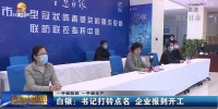 【短视频】白银:书记打铃点名 企业报到开工 - 甘肃省广播电影电视