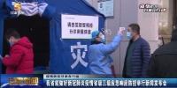 【短视频】甘肃省就做好新冠肺炎疫情省级三级应急响应防控举行新闻发布会 - 甘肃省广播电影电视