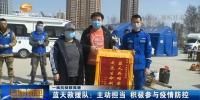 【短视频】蓝天救援队:主动担当 积极参与疫情防控 - 甘肃省广播电影电视