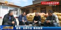 【短视频】通渭:挂牌作战 精准脱贫 - 甘肃省广播电影电视