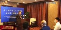 【短视频】甘肃代表团举行新闻发布会介绍审议政府工作报告情况 - 甘肃省广播电影电视