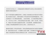 图为关于甘肃省检察机关公开招聘聘用制书记员中止线上笔试有关情况的说明。网络截图 - 甘肃新闻
