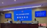 7月23日,兰州海关召开新闻发布会通报上半年甘肃省外贸进出口情况。 崔琳 摄 - 甘肃新闻