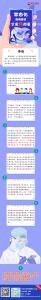 图解|常态化疫情咋防控 甘肃再部署 - 中国甘肃网