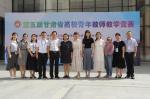 我校教师在甘肃省第五届高校青年教师教学竞赛中获佳绩 - 兰州交通大学