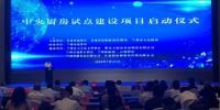 """7月31日,甘肃省商务厅在兰州举办""""中央厨房试点建设项目启动仪式""""。 丁思 摄 - 甘肃新闻"""