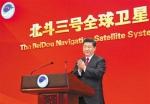 北斗三号全球卫星导航系统正式开通 - 人民网