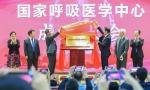 国家呼吸医学中心在京成立 - 中国甘肃网