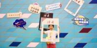 """""""读者小粉丝""""在拍照墙前趣味互动。 读者出版集团供图 - 甘肃新闻"""