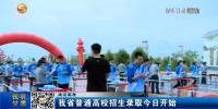 【短视频】甘肃省普通高校招生录取今日(8月5日)开始 - 甘肃省广播电影电视