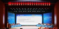 (快讯)2020年甘肃省青少年网络安全知识竞赛总决赛开赛 - 中国甘肃网
