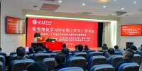 学校召开校党委理论学习中心组2020年第11次专题学习 - 甘肃农业大学