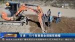 【短视频】甘肃:75个贫困县全部脱贫摘帽 - 甘肃省广播电影电视