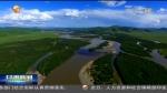 【短视频】甘肃省黄河流域治理保护规划体系初步建立 - 甘肃省广播电影电视